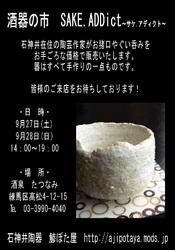 たつなみアディクト.jpg